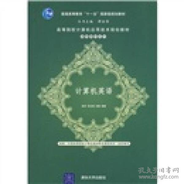 高等院校计算机应用技术规划教材·基础教材系列丛书:计算机英语