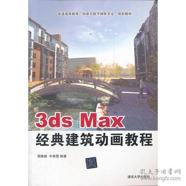 3ds Max经典建筑动画教程