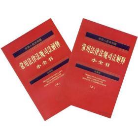中華人民共和國常用法律法規司法解釋小全書(上下冊)