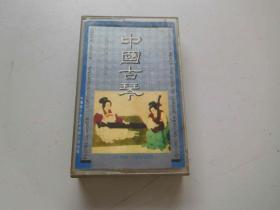 老磁带 中国古琴