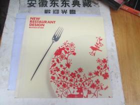 New Restaurant Design  新餐厅