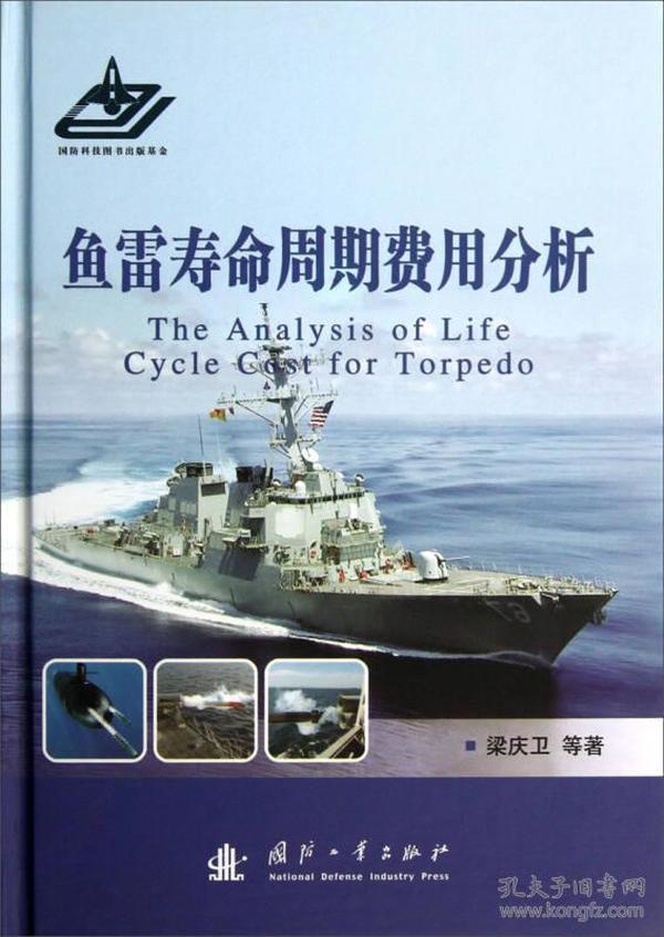 鱼雷寿命周期费用分析
