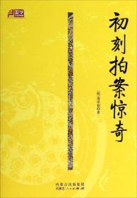 国学百部典藏:初刻拍案惊奇