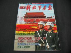 解放军画报(2007年 下半月 10)