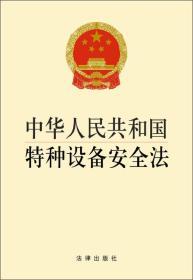 中华人民共和国特种设备安全法(1*3)