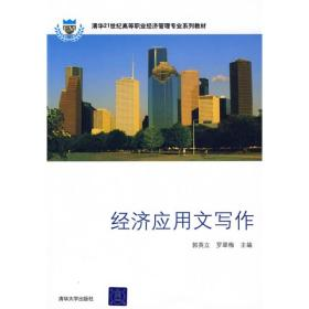 经济应用文写作/清华21世纪高等职业经济管理专业系列教材