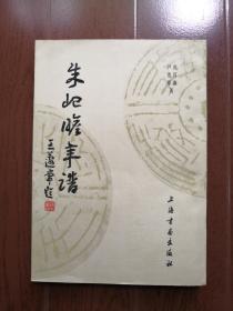 1986年一版一印《朱屺瞻年谱》