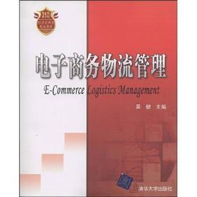 电子商务物流管理/21世纪经济管理类精品教材