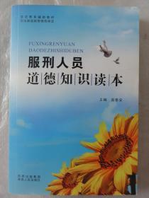 服刑人员道德知识读本(罪犯教育辅助教材)