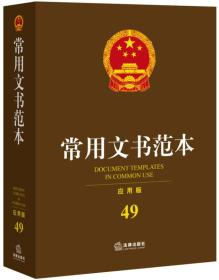 中華人民共和國常用文書范本(應用版)