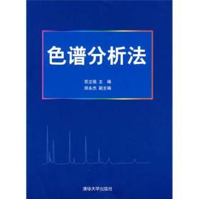 色谱分析法 苏立强 清华大学出版社 9787302195306 ~大学生高校考研教材