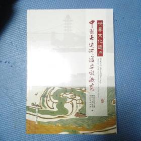 中国大运河淮安段概览(世界文化遗产)