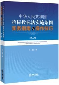 中华人民共和国招标投标法实施条例 实务指南与操作技巧(第二版)