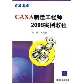 现货-CAXA制造工程师2008实例教程