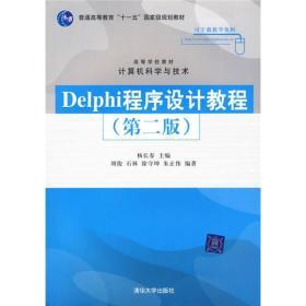 【正版书籍】Delphi程序设计教程