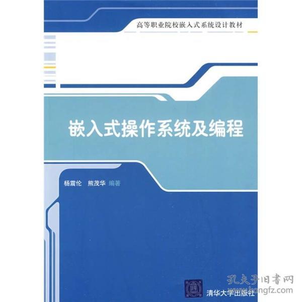 嵌入式操作系统及编程