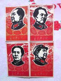 文革毛主席万岁画片·4张合售