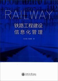 铁路工程建设信息化管理