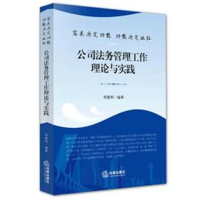 需求决定功能 功能决定地位:公司法务管理工作理论与实践