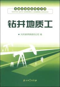 石油企业岗位练兵手册:钻井地质工