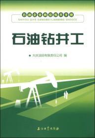 石油企业岗位练兵手册:石油钻井工