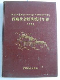 西藏社会经济统计年鉴 1989