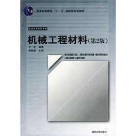 """普通高等教育""""十一五""""国家级规划教材·普通高等院校教材:机械工程材料(第2版)"""