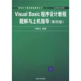 VISUAL  BASIC 程序设计教程题解与上机指导(第四版)