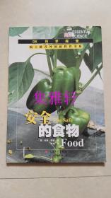 DK科学探索—安全的食物