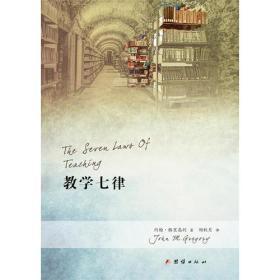 【正版全新】教学七律
