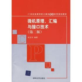 微机原理、汇编与接口技术(第二版)(21世纪高等学校计算机基础实用规划教材)