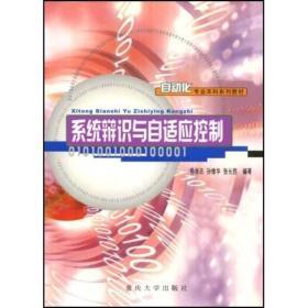 自动化专业本科系列教材:系统辨识与自适应控制