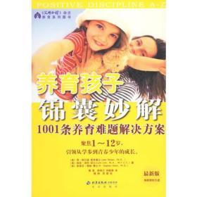 《父母必读》杂志 养育系列图书 养育孩子锦囊妙解1001条养育难题解决方案