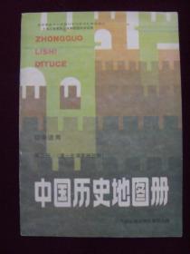 九年义务教育三年制、四年制初级中学试用——中国历史地图册 第3册