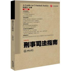 刑事司法指南 2016年.第3集:总第67集