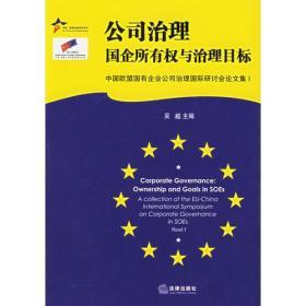 公司治理:国企所有权与治理目标——中国欧盟法律研究系列