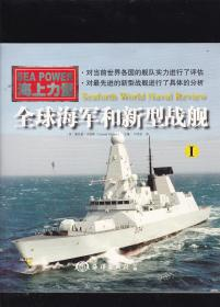 全球海军和新型战舰(一二册)