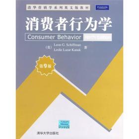 特价~消费者行为学(第9版)(清华营销学系列英文版教材) 9787302215639