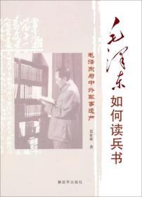 毛泽东如何读兵法:毛泽东与中外军事遗产
