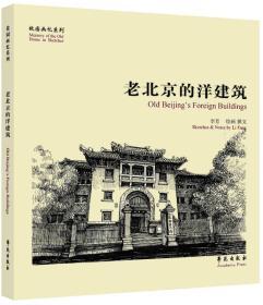 老北京的洋建筑 本书精选冯亦代散文作品46篇。冯亦代是我国当代著名的翻译家、散文家,他的散文文字质朴,内容深邃,语言准确。从这些散文中,可见作者的品格、学识,朴实坦荡的胸怀,平易亲切的文风和纯朴中蕴含着的幽美。