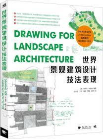 世界景观建筑设计技法表现