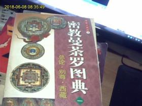 密教曼茶罗图典一【总论,别尊,西藏】有水印,不影响看书