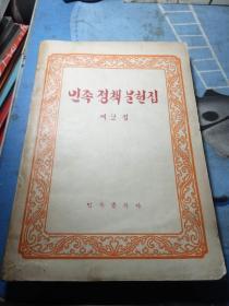 民族政策文件汇编.第二编(朝鲜文版/韩文版)1958年一版一印