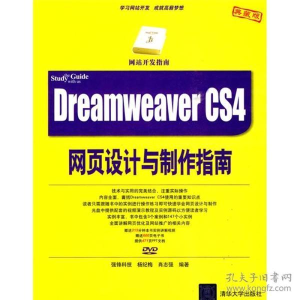 Dreamweaver CS4网页设计与制作指南(配光盘)(网站开发