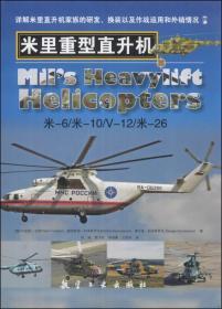 米里重型直升机