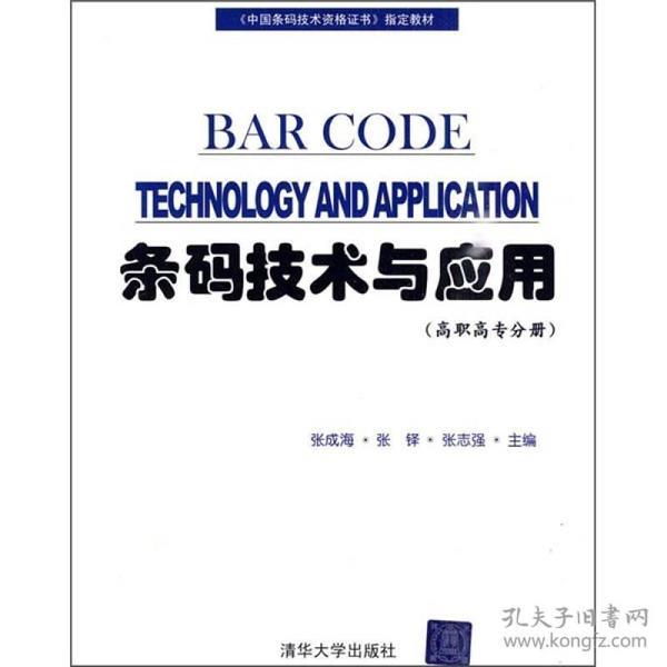 条码技术与应用:高职高专分册