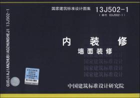 13J502-1内装修-墙面装修