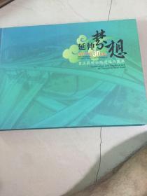 延伸梦想改革开放30周年重庆农村公路建设与发展