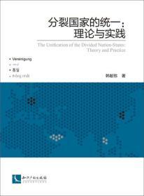 分裂国家的统一:理论与实践