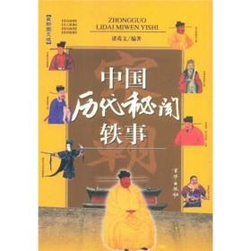 正版ir-9787806008652-中国历代秘闻轶事